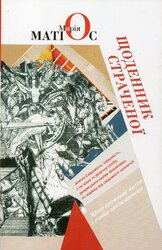 Щоденник страченої - фото обкладинки книги