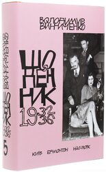 Щоденник. Том 5 (1932-1936) - фото обкладинки книги