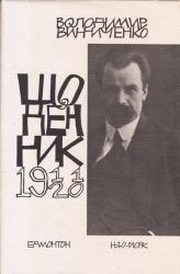 Щоденник. Том перший. 1911-1920 - фото обкладинки книги