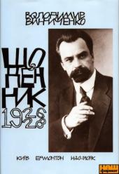 Щоденник. Том третій. 1926-1928 - фото обкладинки книги
