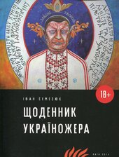 Щоденник україножера - фото обкладинки книги
