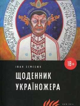 Щоденник україножера - фото книги