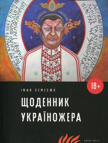 Книга Щоденник україножера