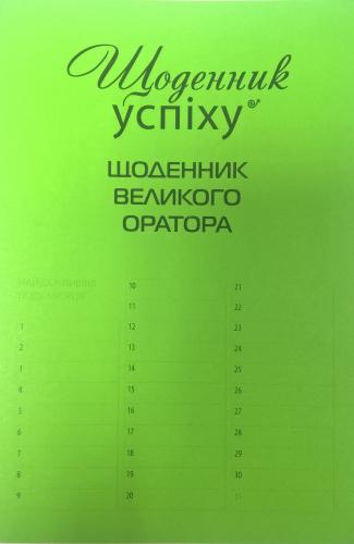 Книга Щоденник великого оратора