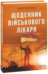 Щоденник військового лікаря - фото обкладинки книги