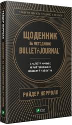 Щоденник за методикою Bullet Journal. Аналізуй минуле, керуй теперішнім, проектуй майбутнє - фото обкладинки книги