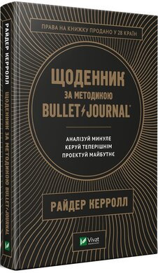 Щоденник за методикою Bullet Journal. Аналізуй минуле, керуй теперішнім, проектуй майбутнє - фото книги