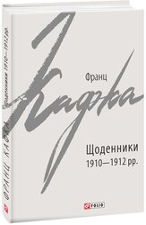 Щоденники 1910—1912 рр. - фото обкладинки книги