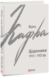 Щоденники 1913—1923 рр. - фото обкладинки книги