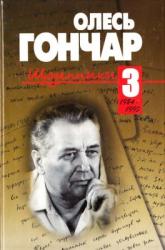 Щоденники - фото обкладинки книги