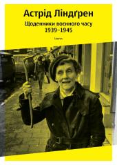 Щоденники воєнного часу. 1939–1945 - фото обкладинки книги