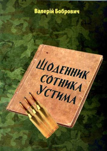 Книга Щоденик сотника Устима