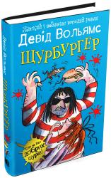 Щурбургер - фото обкладинки книги