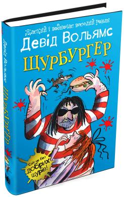 Щурбургер - фото книги