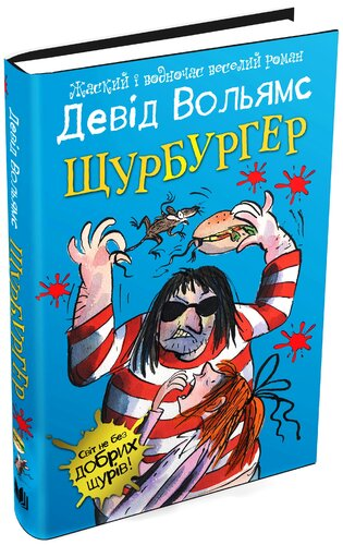 Книга Щурбургер
