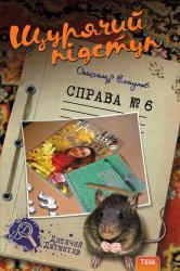 Щурячий підступ. Справа №6 - фото обкладинки книги