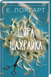 Щира шахрайка - фото обкладинки книги