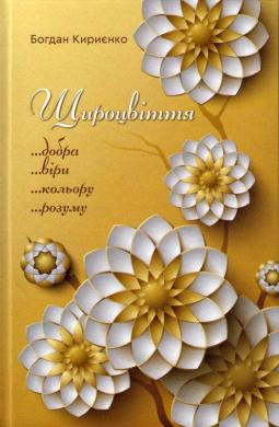 Щироцвіття - фото книги
