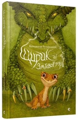 Щирик зі Змієвої гори - фото книги