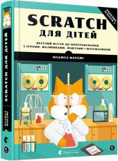 Scratch для дітей. Веселий вступ до програмування з іграми, малюнками, фактами і математикою - фото обкладинки книги