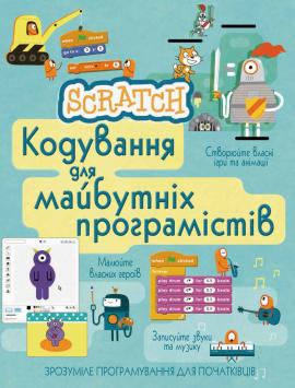 Scratch. Кодування для майбутніх програмістів - фото книги