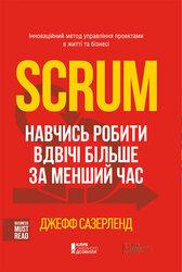 Scrum. Навчись робити вдвічі більше за менший час - фото обкладинки книги