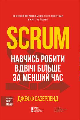 Scrum. Навчись робити вдвічі більше за менший час - фото книги
