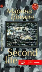Second Life - фото обкладинки книги