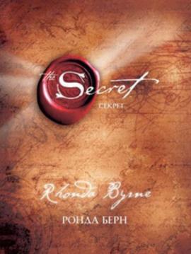 Секрет - фото книги