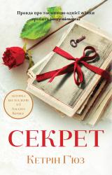 Секрет - фото обкладинки книги