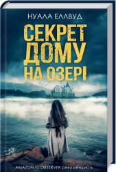 Секрет дому на озері - фото обкладинки книги