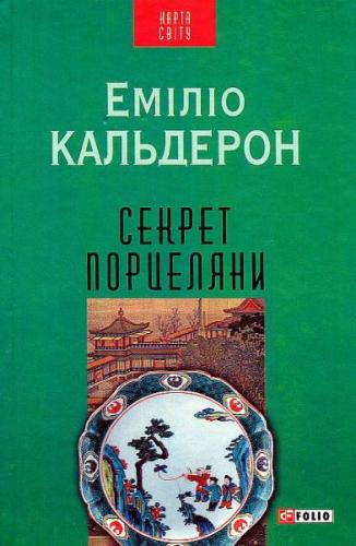 Книга Секрет порцеляни