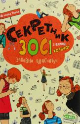Секретник Зосі з вулиці Котячої - фото обкладинки книги