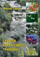 Секрети карпатського травника - фото обкладинки книги