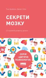 Секрети мозку. 12 стратегій розвитку дитини (нова обкладинка) - фото обкладинки книги