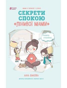 Секрети спокою «лінивої мами» - фото книги