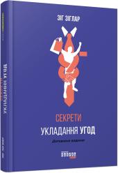 Секрети укладання угод - фото обкладинки книги