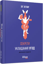 Комплект книг Секрети укладання угод