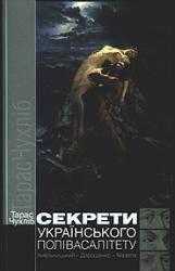 Секрети українського полівасалітету. Хмельницький-Дорошенко-Мазепа - фото обкладинки книги