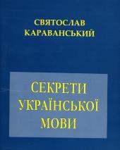 Секрети української мови - фото обкладинки книги