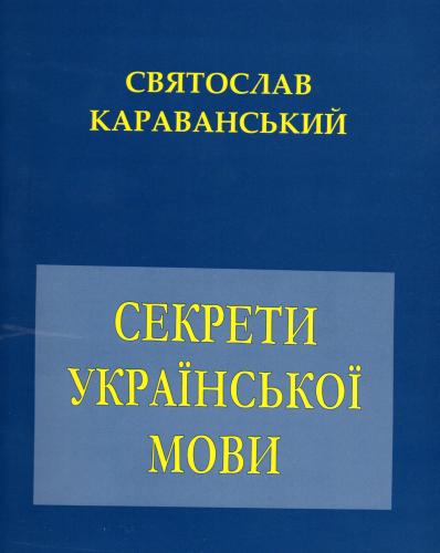 Книга Секрети української мови