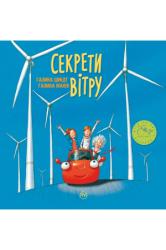 Секрети вітру - фото обкладинки книги