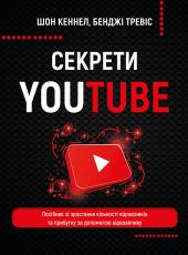 Секрети YouTube. Посібник зі зростання кількості підписників та прибутку за допомогою відеовпливу - фото обкладинки книги