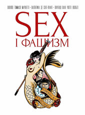 Секс і фашизм - фото обкладинки книги