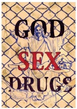 Секс. Наркотики. Бог - фото книги
