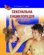 Сексуальна енциклопедія для підлітків - фото обкладинки книги