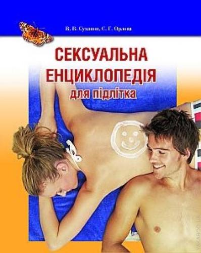 Книга Сексуальна енциклопедія для підлітків