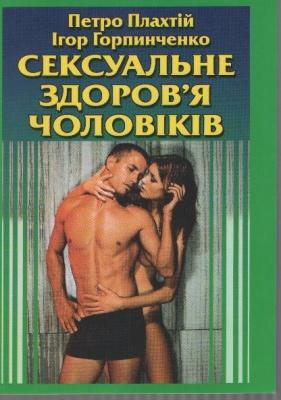 Книга Сексуальне здоров'я чоловіків