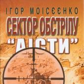 Сектор обстрілу «Аісти» - фото обкладинки книги