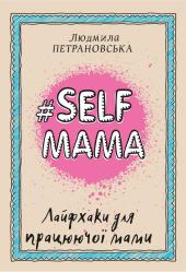 #Selfmama. Лайфхаки для працюючої мами - фото обкладинки книги